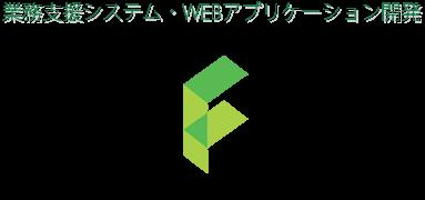 業務支援システム・WEBアプリケーション開発 FELISEED™