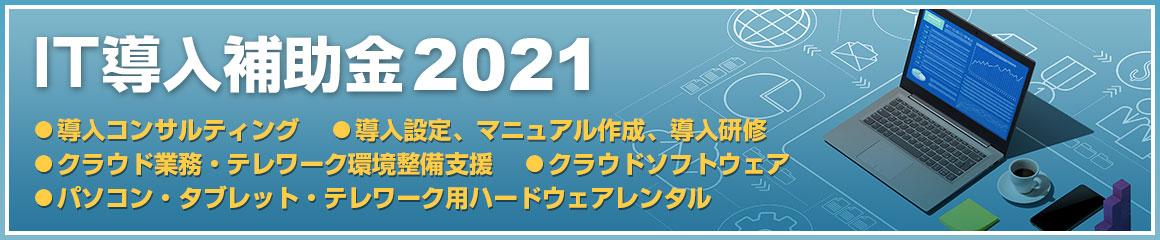 IT補助金2002